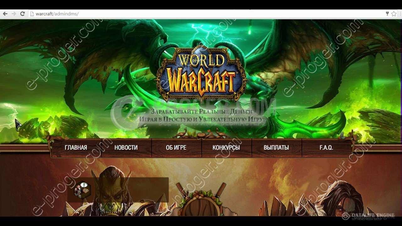 Взагрузке. Рф скрипт браузерной онлайн игры morward (morward. Ru).