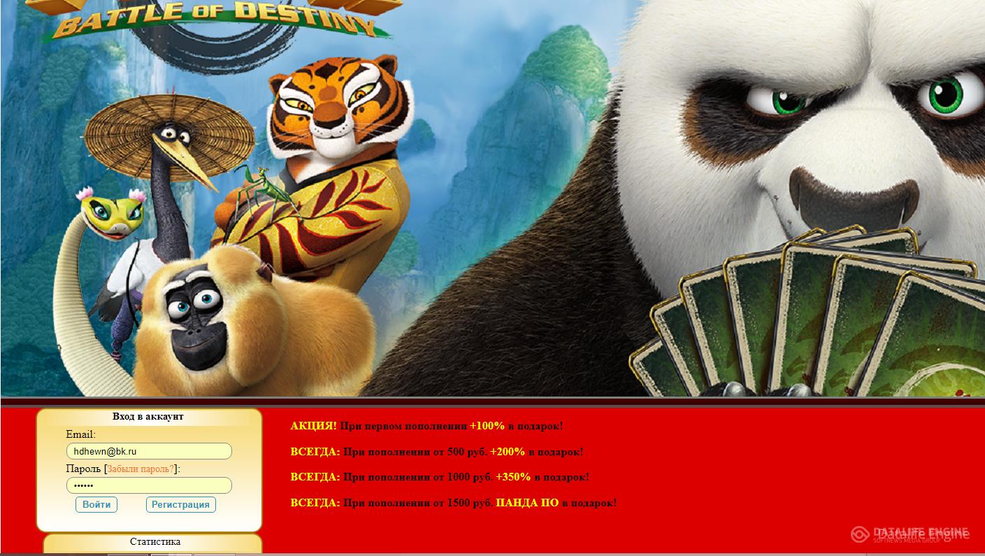 игры с выводом денег кунфу панда